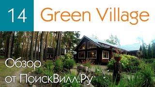 14. Green Village. Обзор базы отдыха