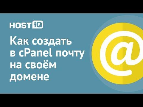 Как создать почту на своём домене в CPanel | HOSTiQ