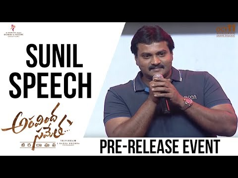 Sunil Superb Speech @ Aravindha Sametha Pre Release Event | Jr. NTR, Pooja Hegde