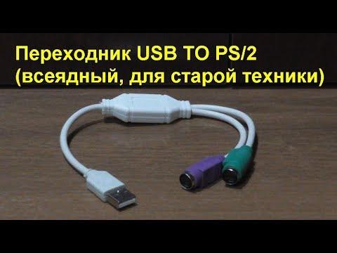 Переходник USB TO PS/2 (всеядный, для старой техники)