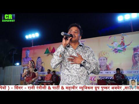 कॉमेडियन पंकज शर्मा ( पपियों ) का हैदराबाद में धमाका - Rajasthani No.1 Comedian Pankaj Sharma thumbnail