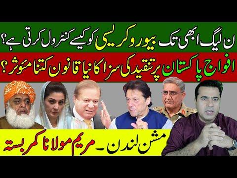 How does the PML-N still control the bureaucracy? | Maryam Nawaz London Mission | Imran Khan Anchor