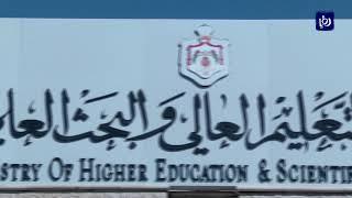 البنك المركزي.. إقبال كبير على تقديم طلبات الجامعات إلكترونيا عبر نظام اي فواتيركم - (17-8-2017)