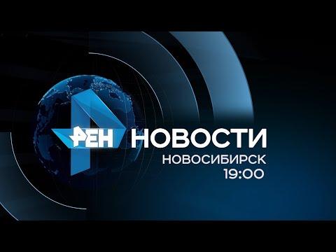 Новости Новосибирск от 17.11.15