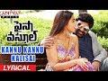 Kannu Kannu Kalisai Lyrical | Paisa Vasool | Balakrishna, Shriya |Puri Jagannadh | Anup Rubens Mp3