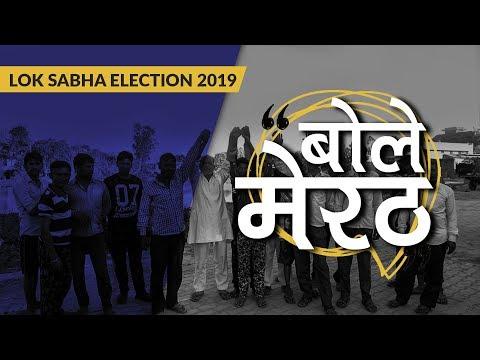 Bole Meerut | BJP versus Mahagathbandhan