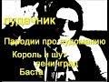 Пародии про лудоманию КиШ Ленинград Баста mp3