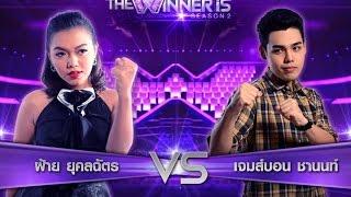 The Winner Is TH - Round 2 - ฝ้าย - ยื้อ VS เจมส์บอนด์ - Too Much So Much Very Much - 31 May 2015