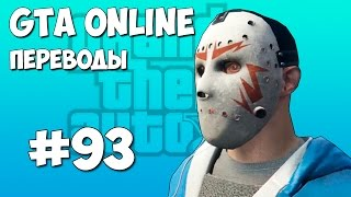 GTA 5 Online Смешные моменты (перевод) #93 - Хлопающий парень, Оборона ангара, Охота на Делириуса