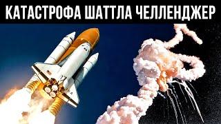 Последний Фатальный Полет Шаттла Челленджер