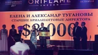 Поздравление на банкете директоров 2017! Елена и Александр Тугановы