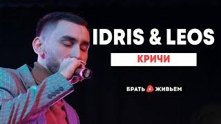 Смотреть клип Idris & Leos - Кричи