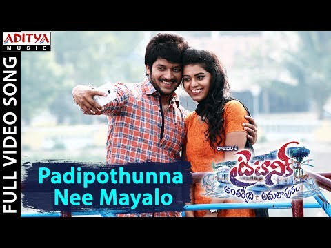 Padipothunna Nee Mayalo Full Video Song || Titanic Video Songs || Rajeev Saaluri, Yamini Bhaskar