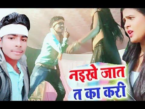 # Hum Adaalat Tenu Bani Naikhe Jat Ta Ka Kari Khesari Lal Ka Bhojpuri Song# Dancer Satya Aashiq