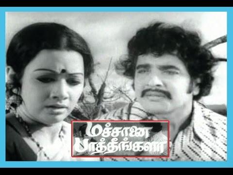 Machanai Patheengala | Tamil super Hit...