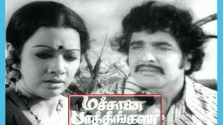Machanai Patheengala | Tamil super Hit Movie | Sivakumar,sridevai,Suruli Rajan | full movie