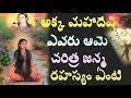 అక్క మహాదేవి ఎవరు ఆమె జన్మ రహస్యం ఏంటి//Unknown Facts About Akka Mahadevi Caves Srisailam charitra