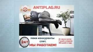 Антиплагиат курсовой(http://antiplagiatu.ru Повысить оригинальность текста и получить уникальную работу (диплом или курсовую) стало очень..., 2014-11-07T07:15:43.000Z)