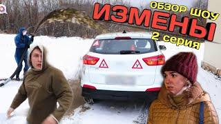 ИЗМЕНЫ / ОБЗОР ШОУ / 2 СЕРИЯ / Изменил в машине