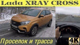 Lada XRAY Cross - скачем по проселку, трясемся по трассе