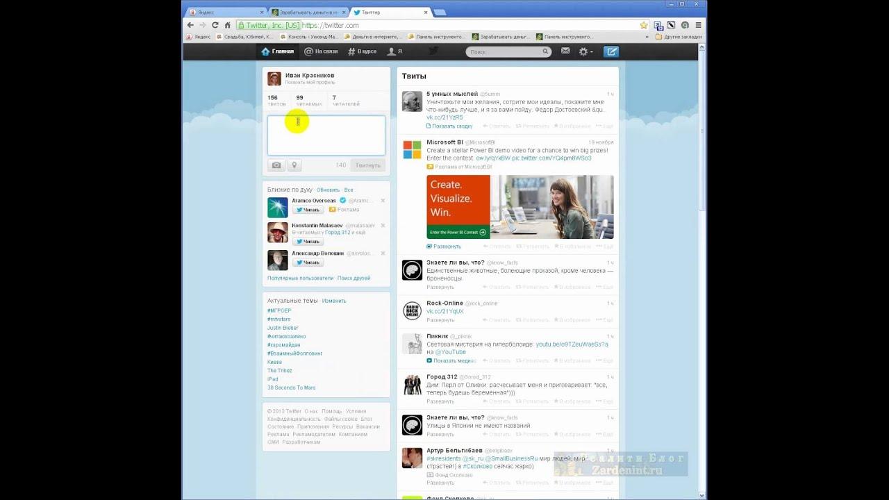 Продвижение сайта с помощью twitter скачать бесплатно xrumer 7.0.10