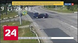 Смотреть видео Никто не хотел уступать: на пустой дороге столкнулись два Porsche Cayenne - Россия 24 онлайн
