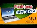 Как разобрать и почистить ноутбук ASUS X550C