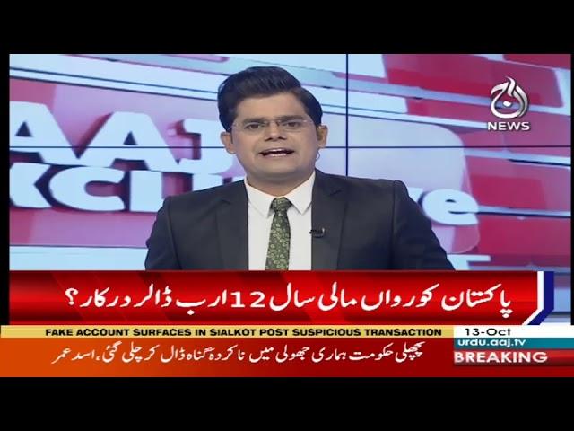 Aaj Exclusive   13 October 2018   Aaj News