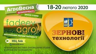 Выставка Зерновые технологии 2020