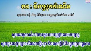 🎤 ភ្លេងសុទ្ធប្រុសបទ-នឹកស្រុកកំណើត-Khmer karaoke Plengsot-Nek srok kom nert