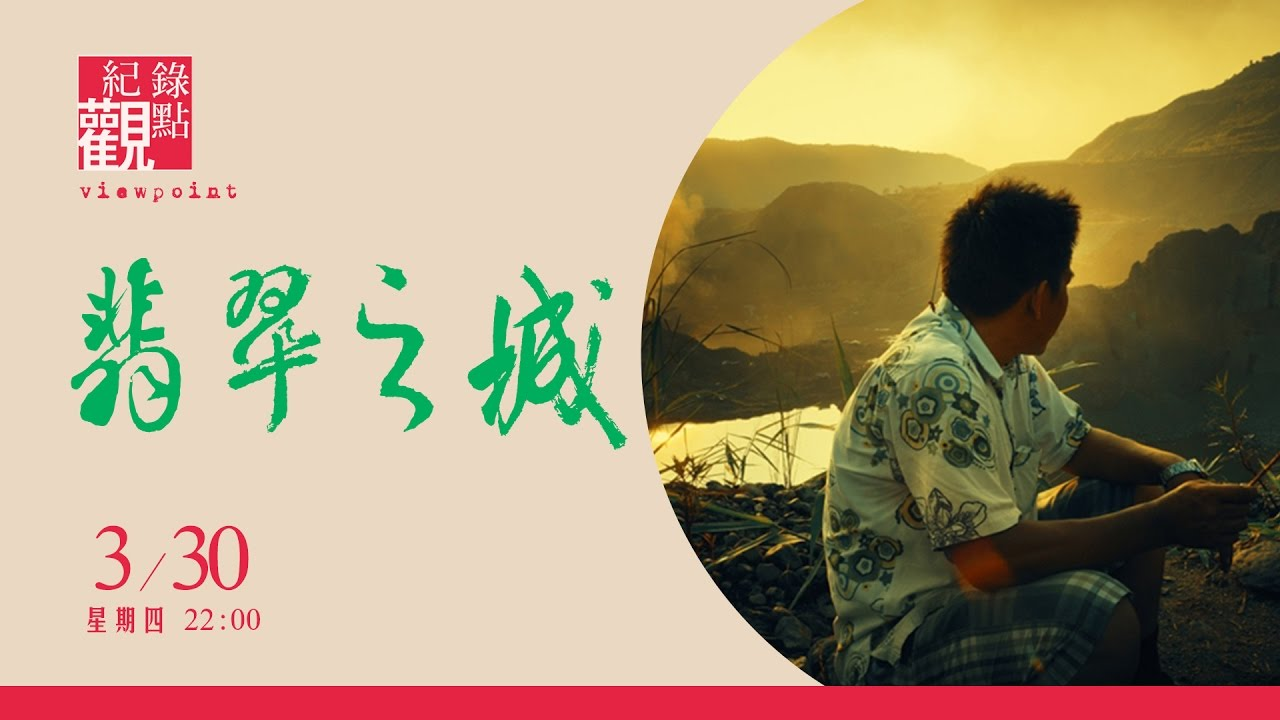 紀錄觀點【翡翠之城】3/30(四)22:00 - YouTube
