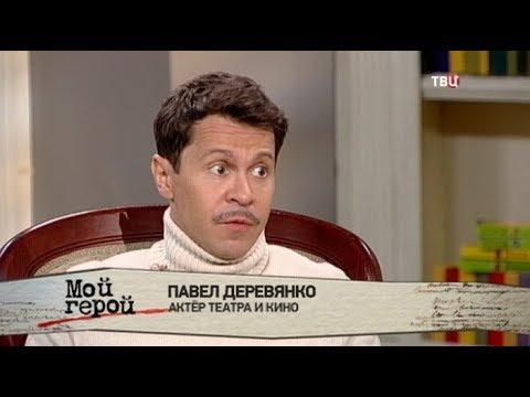 Павел Деревянко. Мой герой