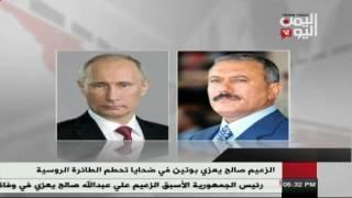الزعيم صالح يعزي الرئيس بوتين في ضحايا تحطم الطائرة الروسية 25 - 12- 2016