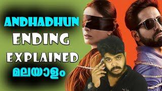 Andhadhun's Ending Explained | Malayalam | Cinemakkaran Amal
