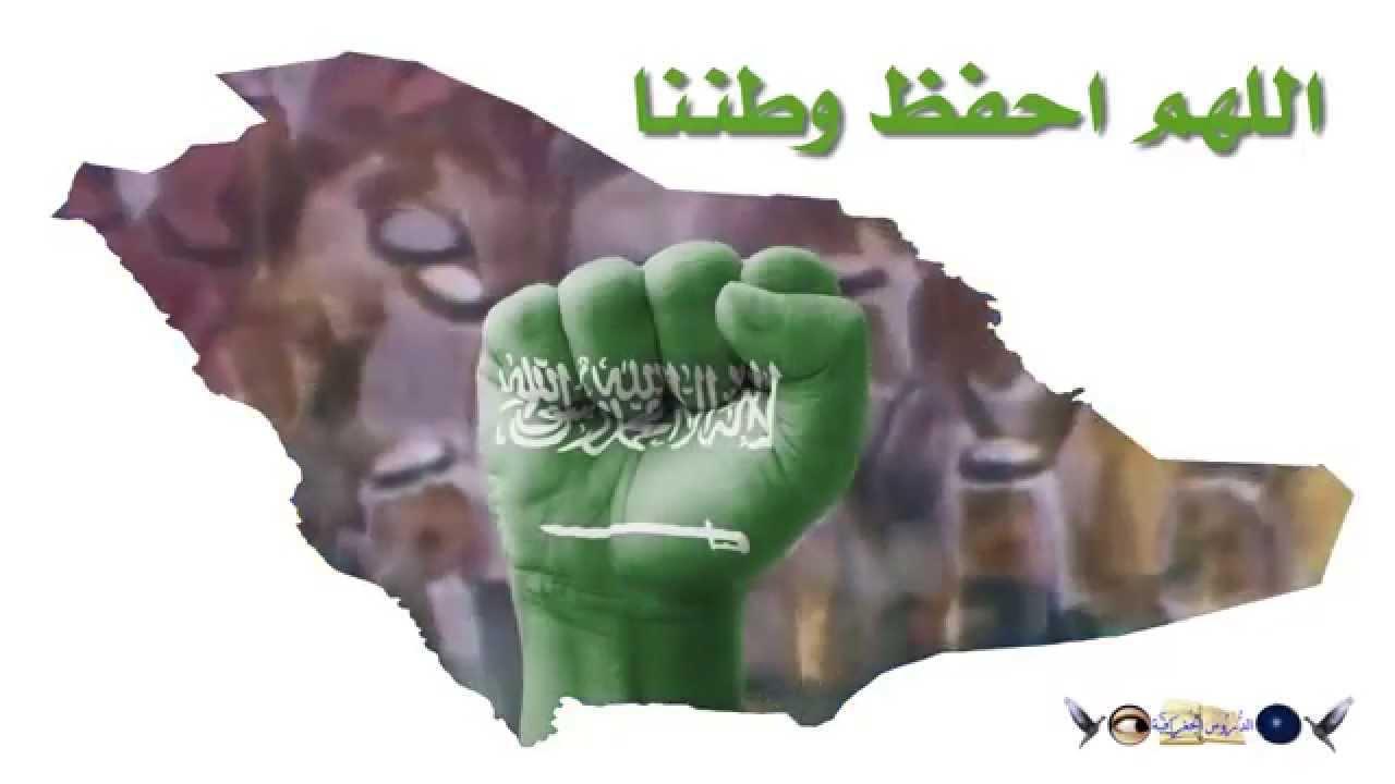 اللهم احفظ وطننا - YouTube