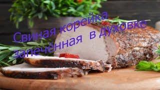 Свиная корейка запечённая  в духовке