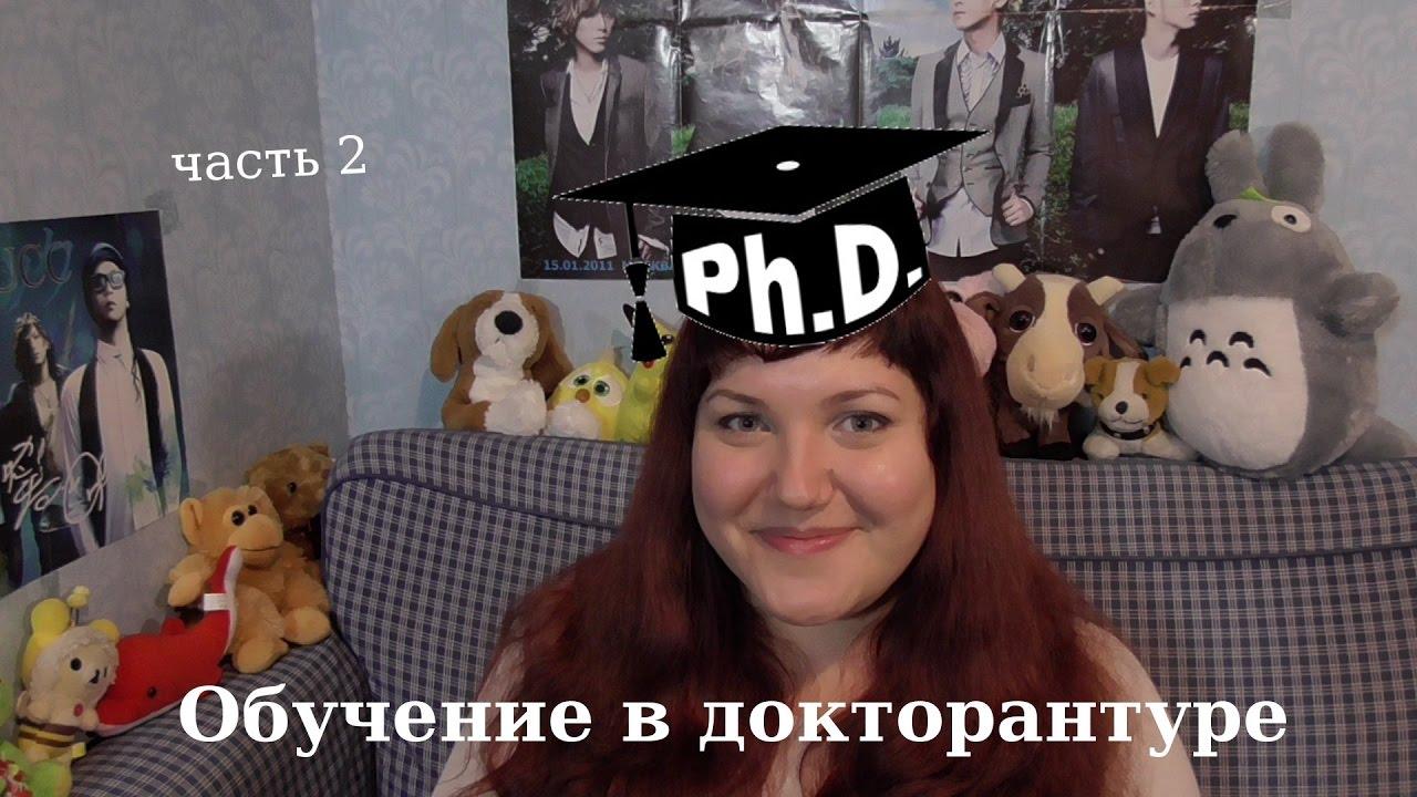 phd в Европе Моя диссертация  phd в Европе 2 Моя диссертация