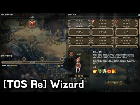[TOS Re] Wizard - Bokor - Sorcerer - Necromancer