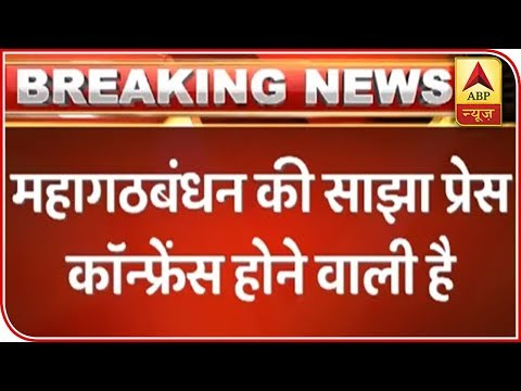 RJD Likely To Get 20 Seats, Congress 9: SOURCES | ABP News