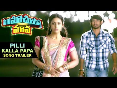 Cinema Chupistha Mava Songs | Pilli Kalla Papa Song Trailer | Raj Tarun | Avika Gor | Rao Ramesh