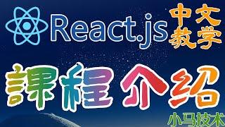 React.js 中文开发入门教学 - 课程介绍