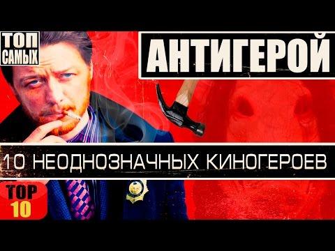 'АНТИГЕРОЙ' - 10 НЕОДНОЗНАЧНЫХ КИНОГЕРОЕВ 21 ВЕКА - Видео онлайн
