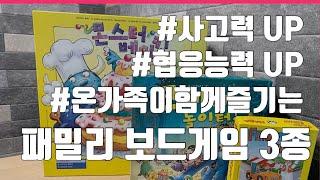 시간 순삭, 온 가족이 함께하는 강추 유아보드게임 3종…