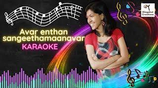 Avar Enthan Sangeethamaanavar Song Karaoke | Tamil Christian Song |
