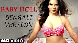 Ragini MMS 2: Baby Doll Video Song (Bengali Version) Feat. Sunny Leone | Khushbu Jain & Saket