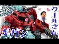【戦場の絆】クールさん 今日はジオン ガンダム アーケードゲーム Gundam Japanese Arcade Game