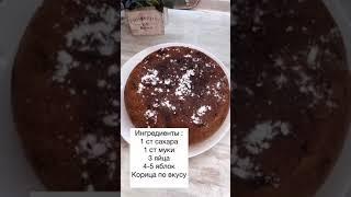 Рецепт шарлотки в мультиварке Как приготовить шарлотку в мультиварке