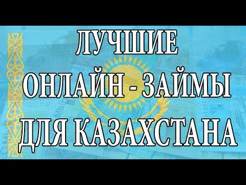 ОНЛАЙН ЗАЙМЫ ДЛЯ  КАЗАХСТАНА