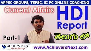 CURRENT AFFAIRS IN TELUGU - HDI Human Development Index   APPSC   TSPSC   SI PC Online Coaching