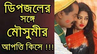 ডিপজলের সঙ্গে মৌসুমীর আপত্তি কিসের !! Dipjol   Moushumi   Dulabhai Zindabad Bangla Movie News